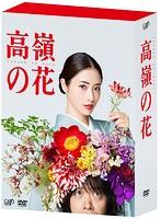 戸田菜穂出演:高嶺の花