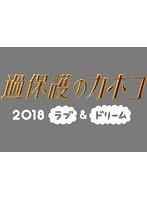 過保護のカホコ2018〜ラブ&ドリーム〜【三田佳子出演のドラマ・DVD】