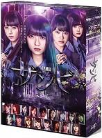 齋藤飛鳥出演:ドラマ「ザンビ」DVD-BOX