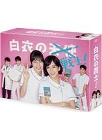 水川あさみ出演:白衣の戦士!DVD-BOX
