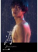 ドラマ『潤一』DVD-BOX【藤井美菜出演のドラマ・DVD】