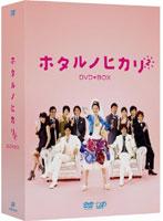 ホタルノヒカリ2 DVD-BOX[VPBX-14914][DVD] 製品画像