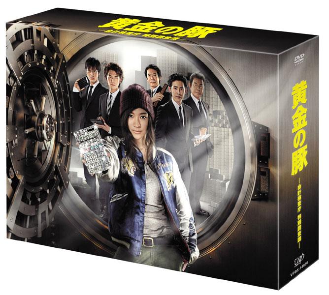 黄金の豚-会計検査庁 特別調査課- DVD-BOX