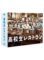 柴本幸出演:高校生レストラン