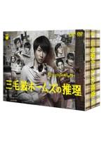 三毛猫ホームズの推理 DVD-BOX[VPBX-14992][DVD]