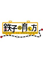 安田美沙子出演:鉄子の育て方