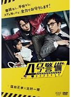 木村多江出演:4号警備