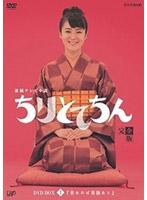 ちりとてちん 完全版 DVD-BOX 1 苦あれば落語あり (4枚組)