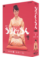 ちりとてちん 完全版 DVD-BOX 2 割れ鍋にドジ蓋 (4枚組)
