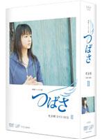 つばさ 完全版 DVD-BOX II