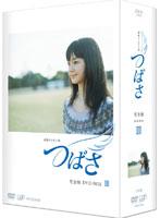 つばさ 完全版 DVD-BOX III