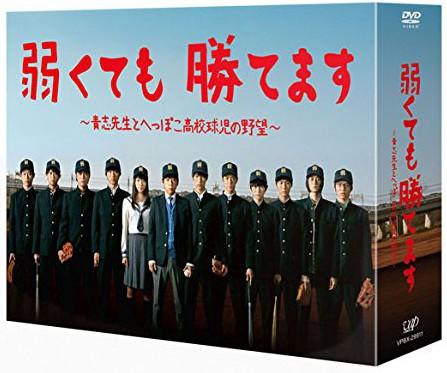 弱くても勝てます 〜青志先生とへっぽこ高校球児の野望〜 DVD-BOX(本編5枚+特典ディスクDVD1枚)