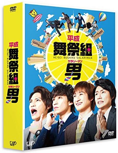 平成舞祭組男 DVD-BOX(初回限定生産豪華版)