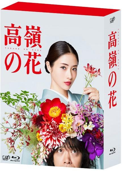 高嶺の花 Blu-ray BOX (ブルーレイディスク)