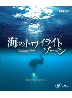 海のトワイライトゾーン'神秘の海域'に潜る