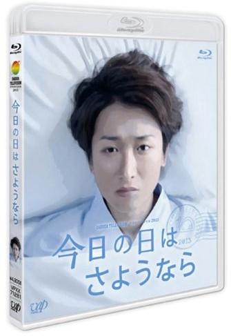 24HOUR TELEVISION ドラマスペシャル2013 今日の日はさようなら (ブルーレイディスク)