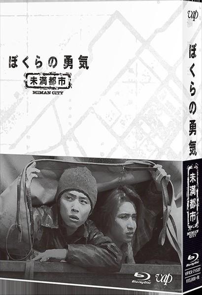 ぼくらの勇気 未満都市 Blu-ray BOX (ブルーレイディスク)