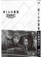 矢田亜希子出演:ぼくらの勇気