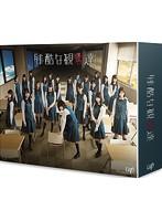 残酷な観客達 初回限定スペシャル版Blu-ray BOX (ブルーレイディスク)