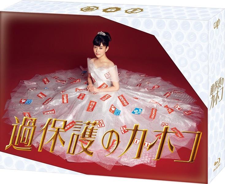 過保護のカホコ Blu-ray BOX