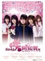 ドラマ「咲-Saki-阿知賀編 episode of side-A」 豪華版Blu-ray BOX (ブルーレイディスク)
