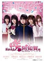 ドラマ「咲-Saki-阿知賀編