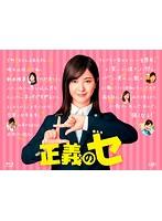 宮崎美子出演:正義のセ