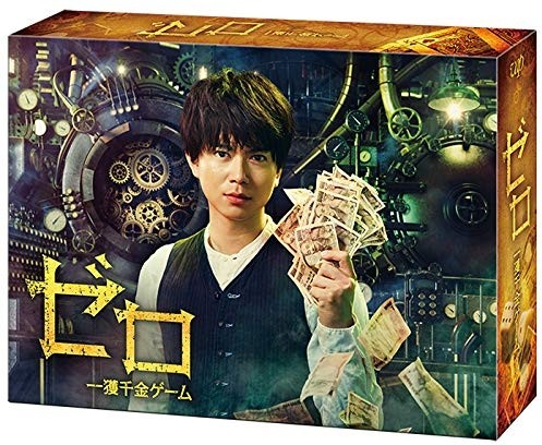 ゼロ 一獲千金ゲーム Blu-ray BOX (ブルーレイディスク)