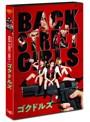 ドラマ「BACK STREET GIRLS-ゴクドルズ-」 (ブルーレイディスク)
