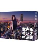 家売るオンナの逆襲 Blu-ray BOX (ブルーレイディスク)