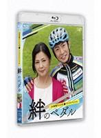 波瑠出演:24時間テレビ42ドラマスペシャル「絆のペダル」