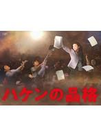 篠原涼子出演:ハケンの品格(2020)Blu-ray