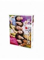 親バカ青春白書 Blu-ray BOX (ブルーレイディスク)