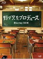 野ブタ。をプロデュース Blu-ray BOX (ブルーレイディスク)