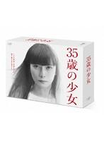 富田靖子出演:日本テレビ土曜ドラマ「35歳の少女」Blu-ray