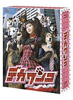 デカワンコ Blu-ray BOX(本編5枚+特典BD1枚) (ブルーレイディスク)