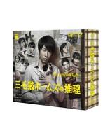 三毛猫ホームズの推理 Blu-ray BOX[VPXX-71950][Blu-ray/ブルーレイ] 製品画像