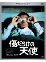 名作ドラマBDシリーズ 傷だらけの天使 BD-BOX(本編3枚) (ブルーレイディスク)