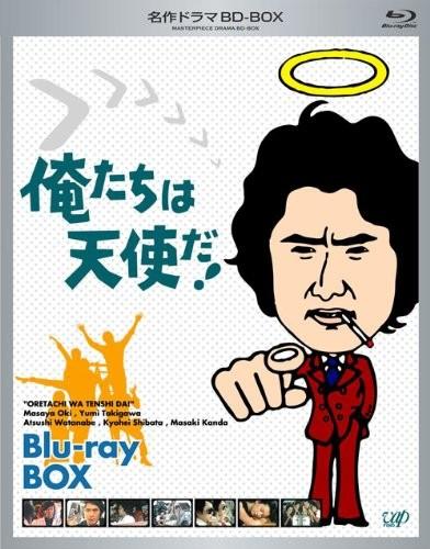 名作ドラマBDシリーズ 俺たちは天使だ! BD-BOX(本編3枚) (ブルーレイディスク)