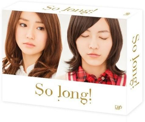 So long! Blu-ray BOX 豪華版(Team K パッケージver.) (ブルーレイディスク)