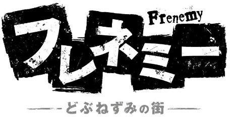 フレネミー-どぶねずみの街-BD-BOX (ブルーレイディスク)
