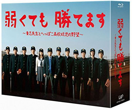 弱くても勝てます 〜青志先生とへっぽこ高校球児の野望〜 Blu-ray BOX(本編5枚+特典ディスクBD1枚) (ブルーレイディスク)