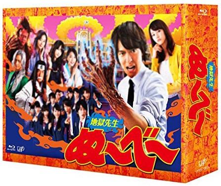 地獄先生ぬ~べ~ Blu-ray BOX (ブルーレイディスク)