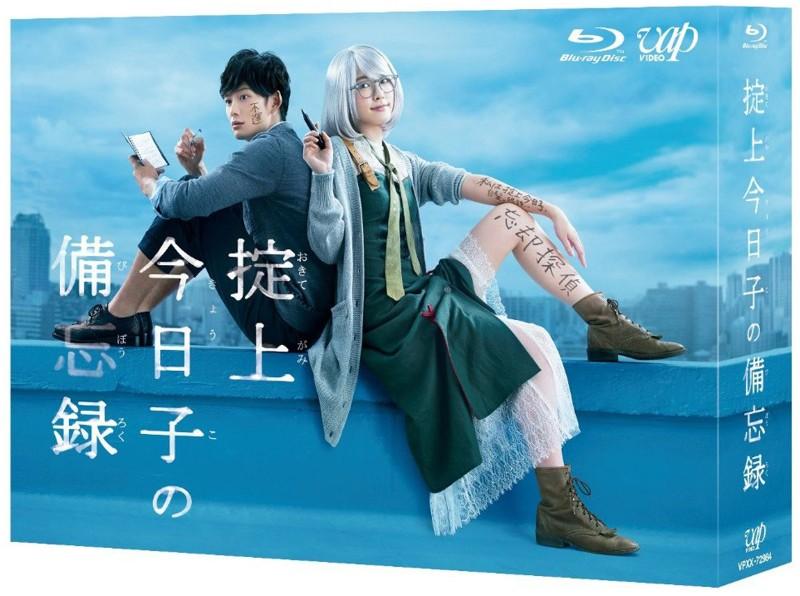掟上今日子の備忘録 Blu-ray BOX (ブルーレイディスク)