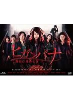 ヒガンバナ〜警視庁捜査七課〜Blu-ray