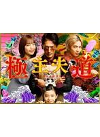 MEGUMI出演:極主夫道Blu-ray