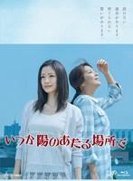 飯島直子出演:いつか陽のあたる場所で
