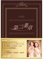 羽田美智子出演:第二楽章