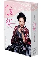 八重の桜 完全版 第参集 Blu-ray BOX (ブルーレイディスク)