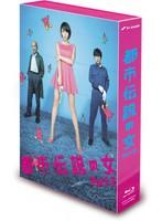 都市伝説の女 Part2 Blu-ray BOX (ブルーレイディスク)
